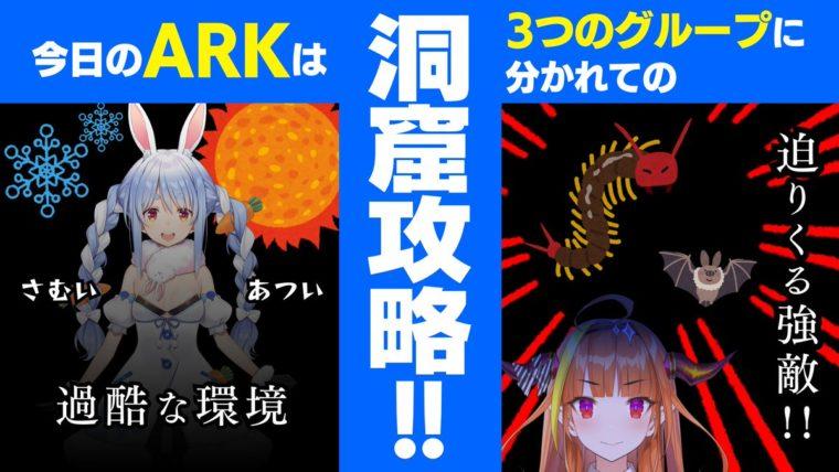 ホロライブ Ark